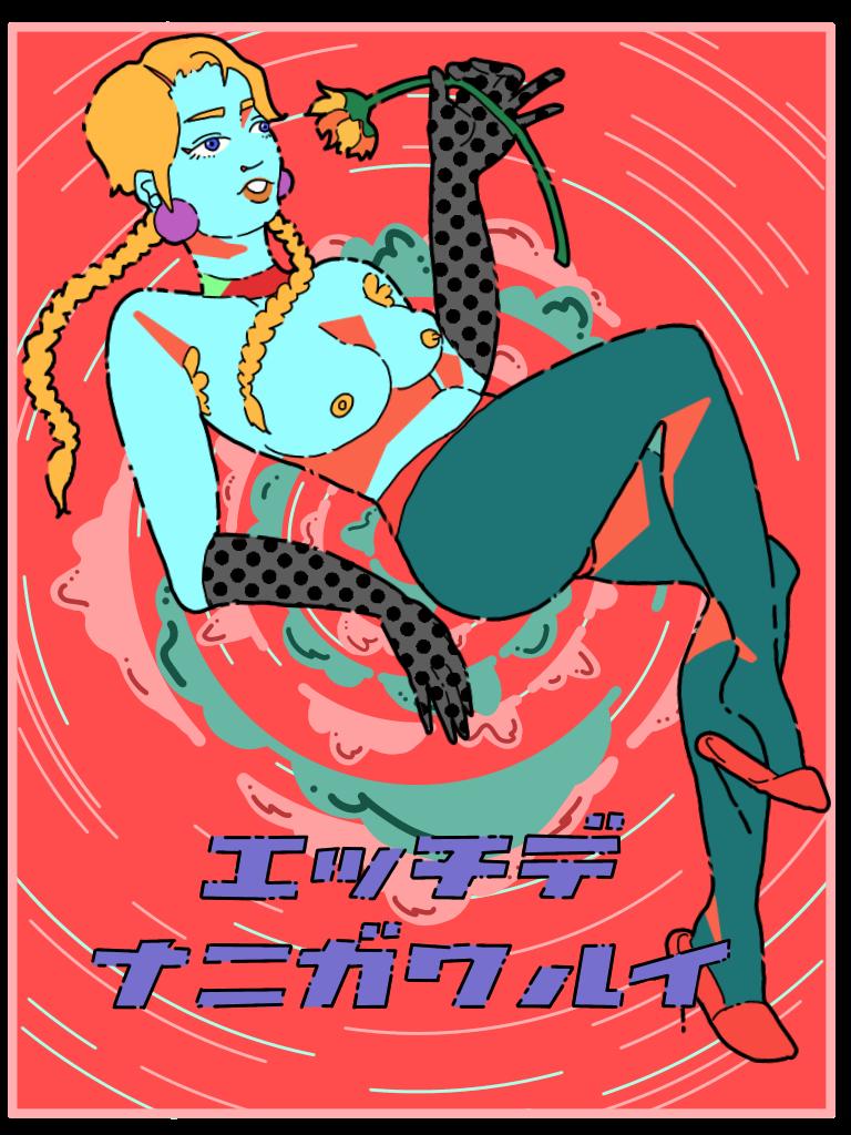 西野萌黄| Moegi Nishino