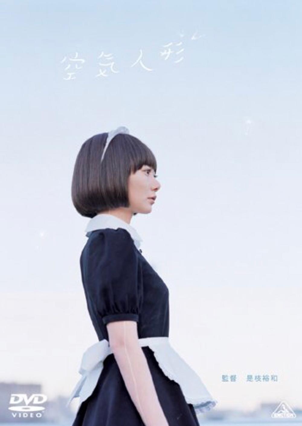 Mamiko Kikuchi