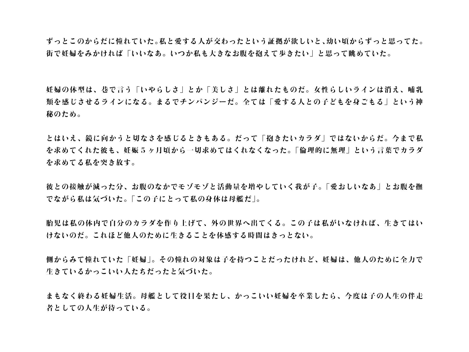 柴崎まどか  Madoka Shibazaki