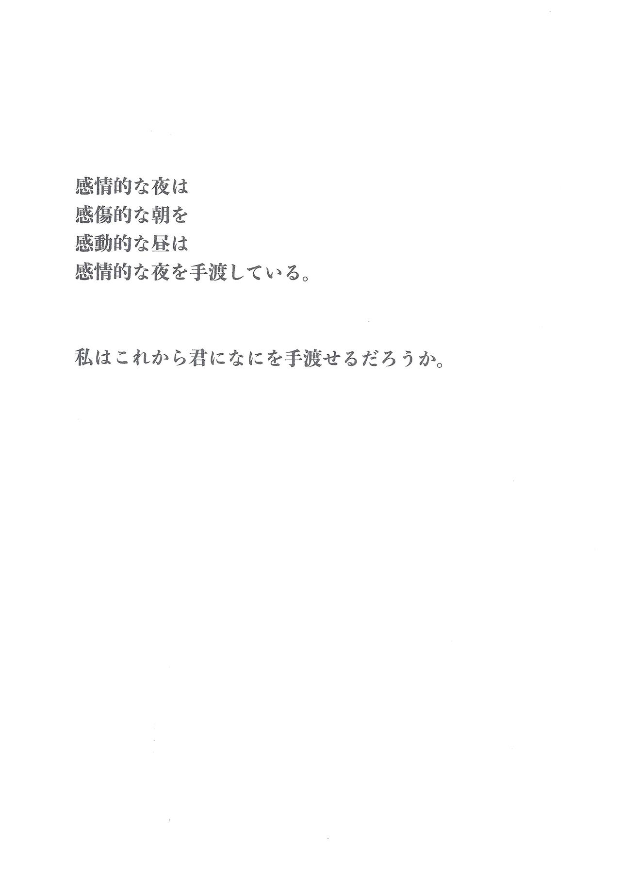 常盤奈央 |Nao Tokiwa