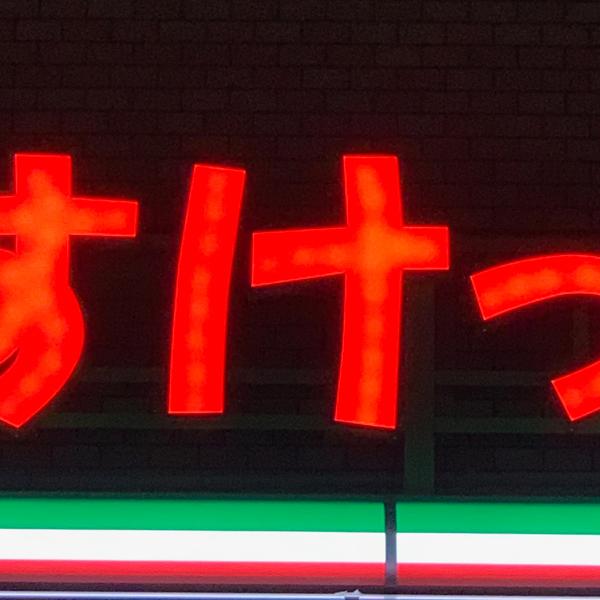小佐野彈 | Dan Osano