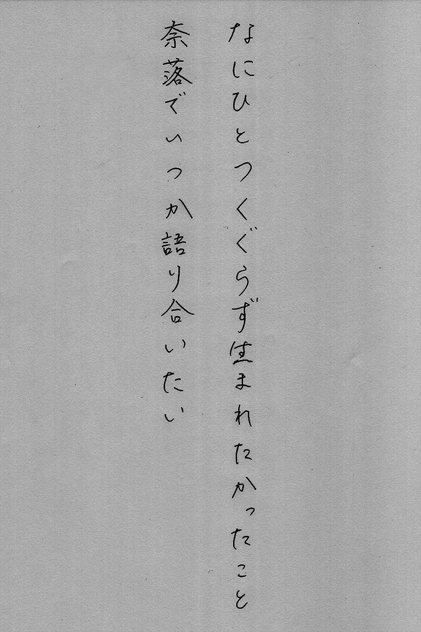 内田すずめ x 野口あや子 | Suzume Uchida x Ayako Noguchi
